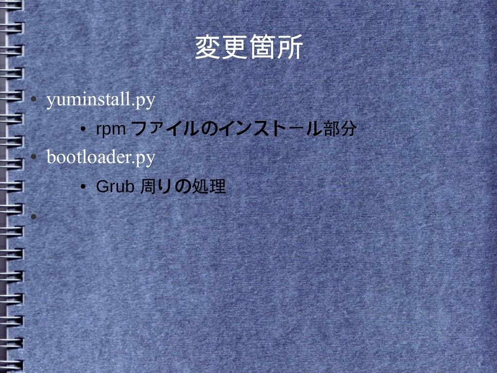 変更箇所 ● yuminstall.py ● rpm ファイルのインストール部分 ● boot...