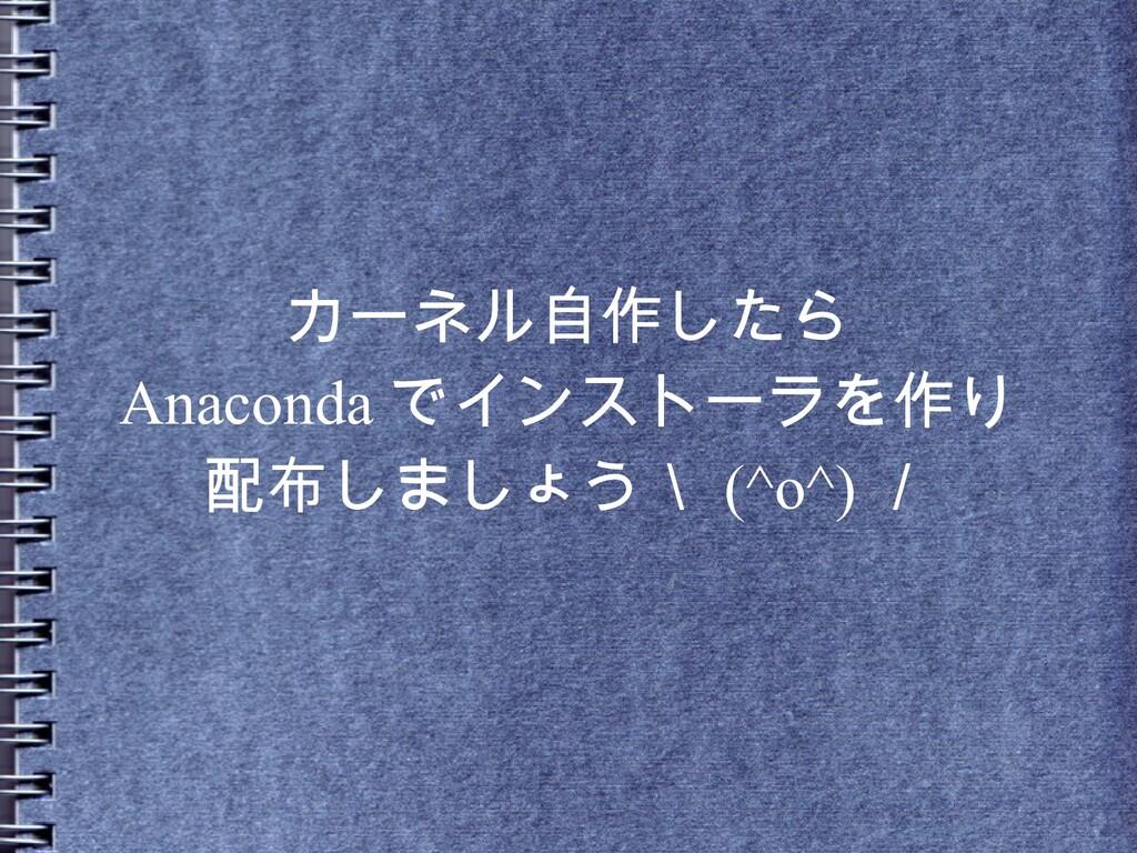 カーネル自作したら Anaconda でインストーラを作り 配布しましょう\ (^o^) /