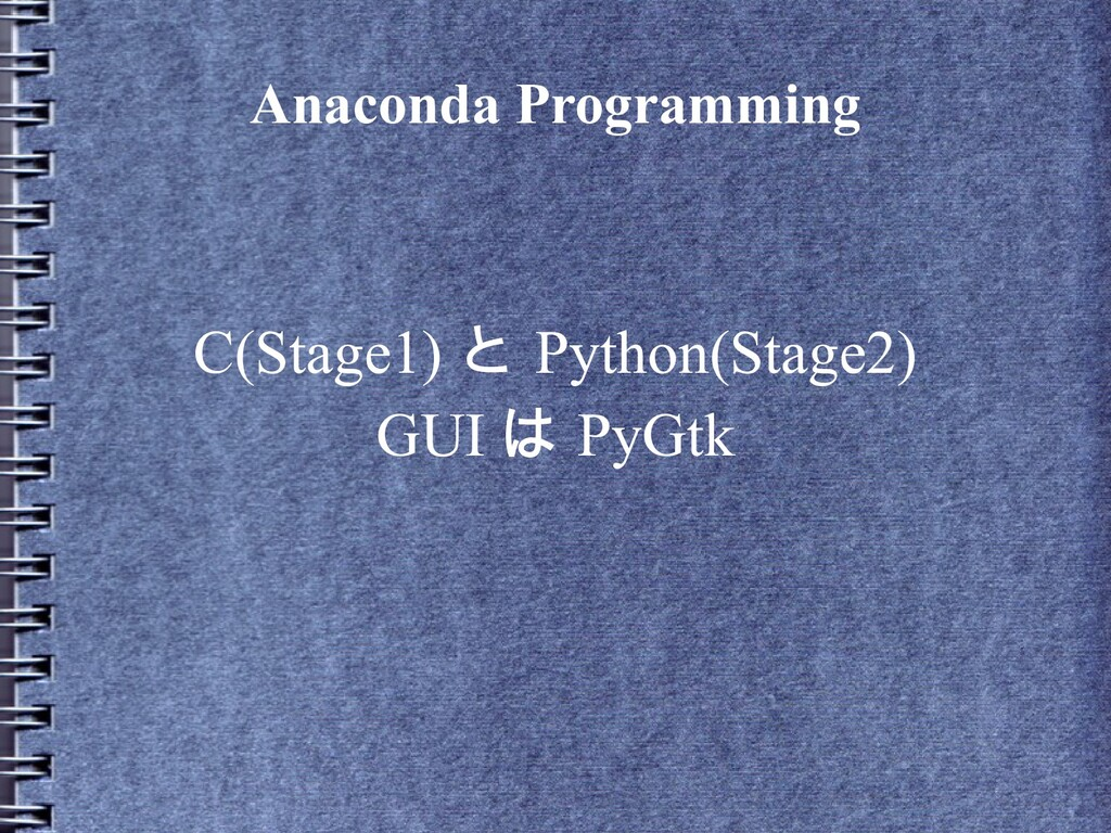 C(Stage1) と Python(Stage2) GUI は PyGtk Anaconda...