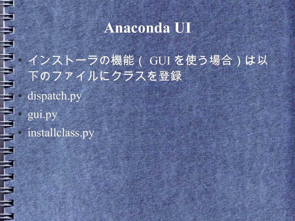 Anaconda UI ● インストーラの機能( GUI を使う場合)は以 下のファイルにクラ...