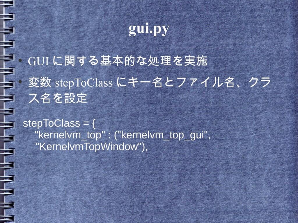 gui.py ● GUI に関する基本的な処理を実施 ● 変数 stepToClass にキー...