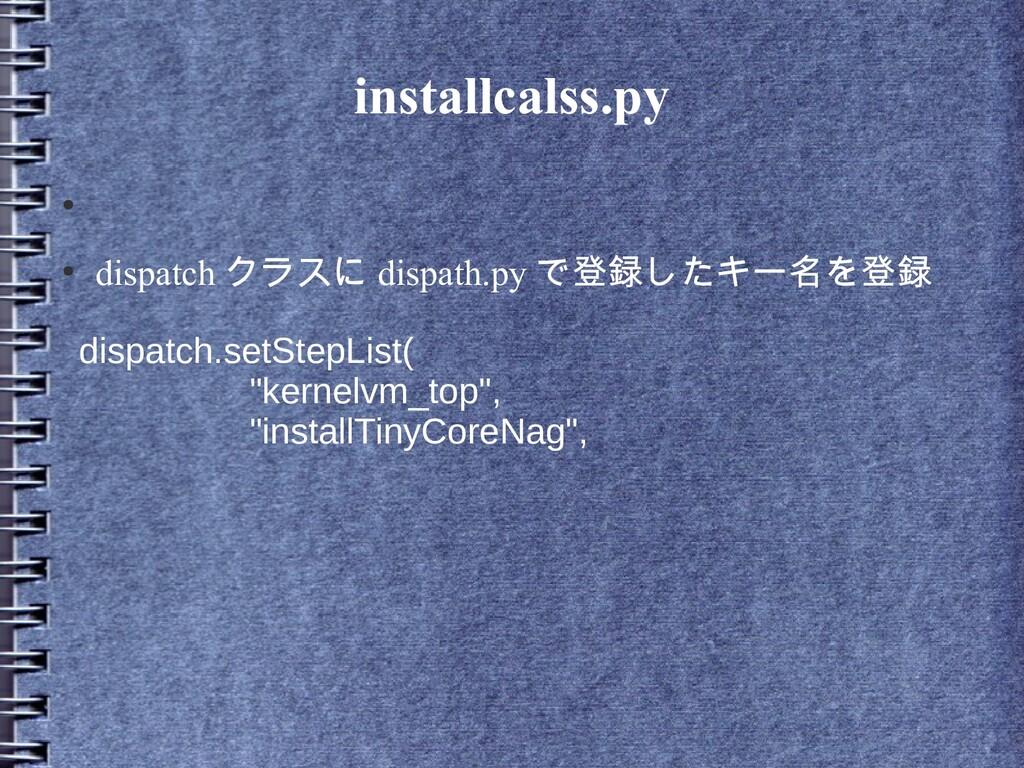 installcalss.py ● ● dispatch クラスに dispath.py で登...