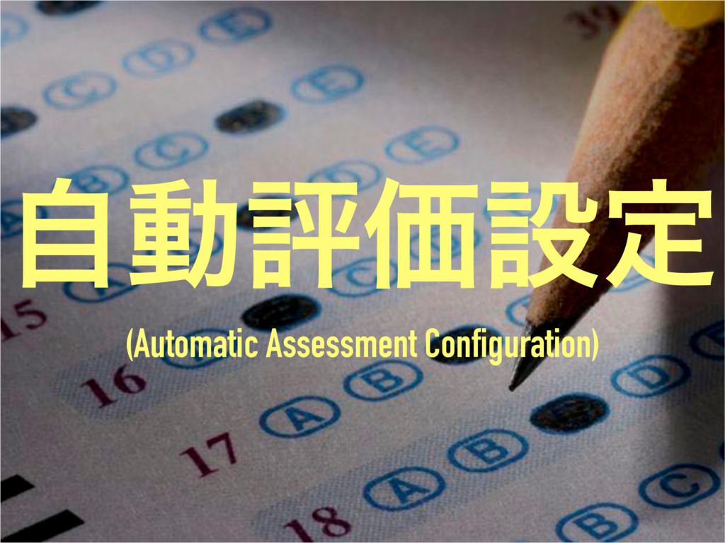 ࣗಈධՁઃఆ (Automatic Assessment Configuration)