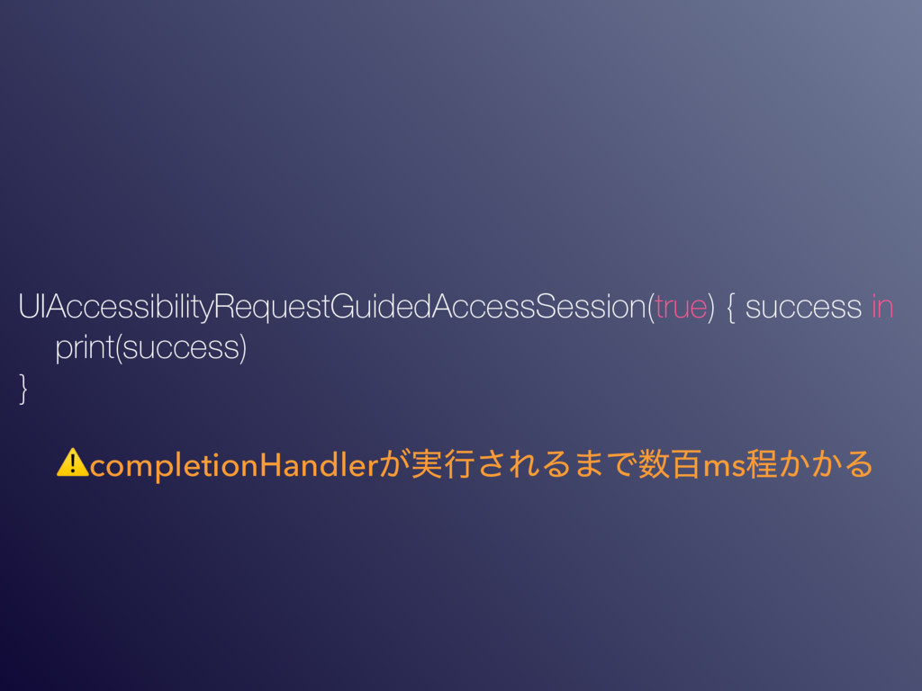 UIAccessibilityRequestGuidedAccessSession(true)...