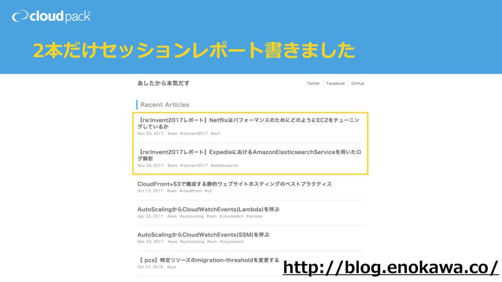 2本だけセッションレポート書きました http://blog.enokawa.co/