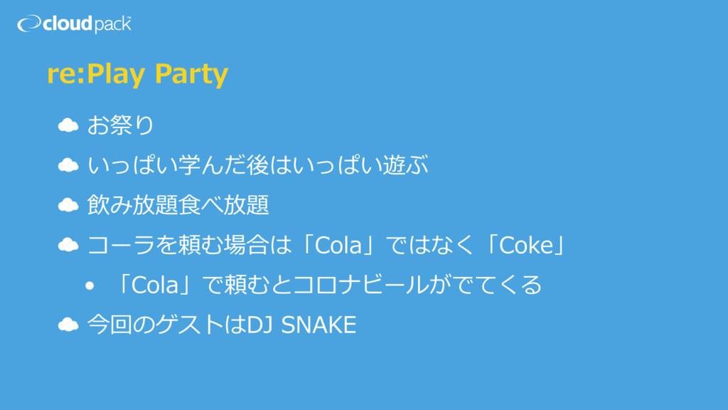re:Play Party ☁ お祭り  ☁ いっぱい学んだ後はいっぱい遊ぶ  ☁ 飲み...
