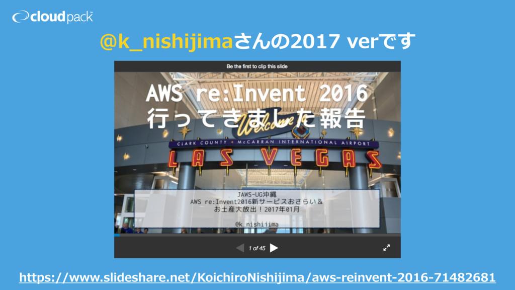 https://www.slideshare.net/KoichiroNishijima/aw...