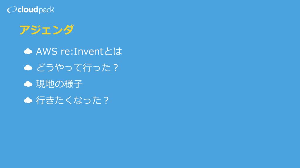 アジェンダ ☁ AWS re:Inventとは  ☁ どうやって⾏行行った?  ☁ 現地...