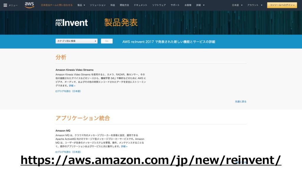 https://aws.amazon.com/jp/new/reinvent/