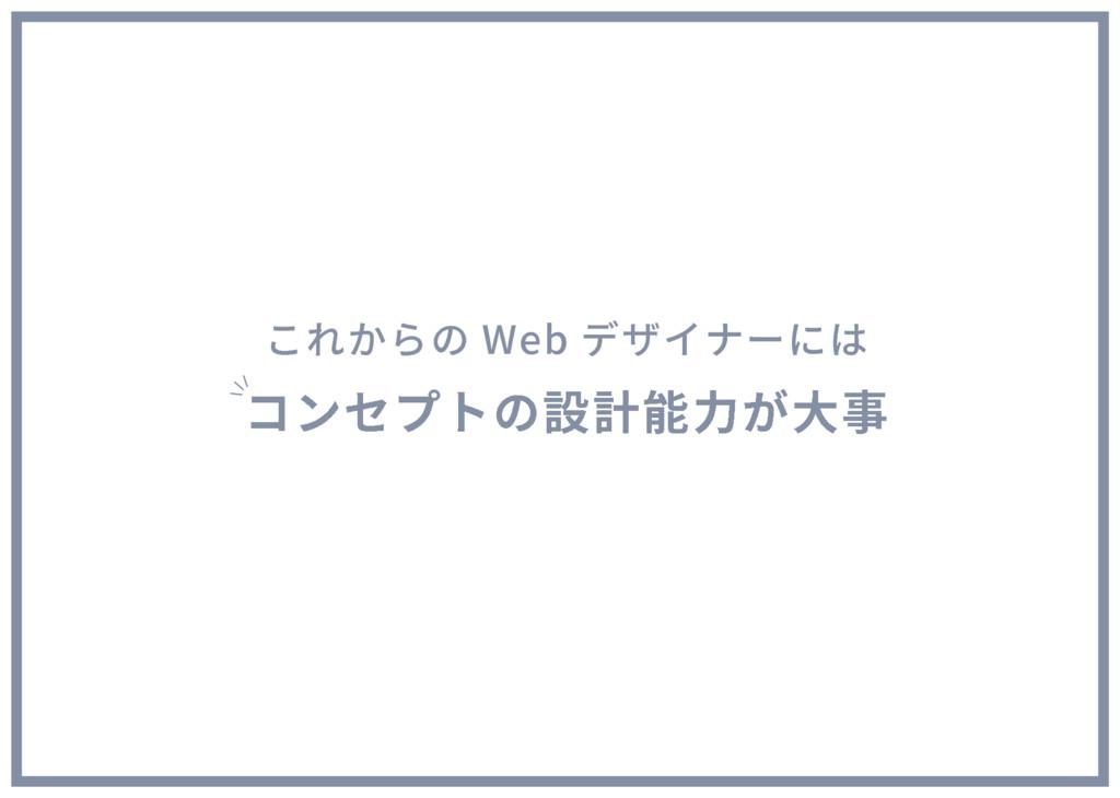 これからの Web デザイナーには コンセプトの設計能力が大事