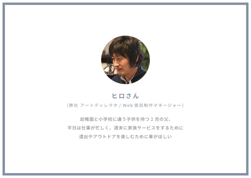 ヒ ロ さ ん ( 弊 社 ア ー ト デ ィ レ ク タ / W e b 受 託 制 作 マ...