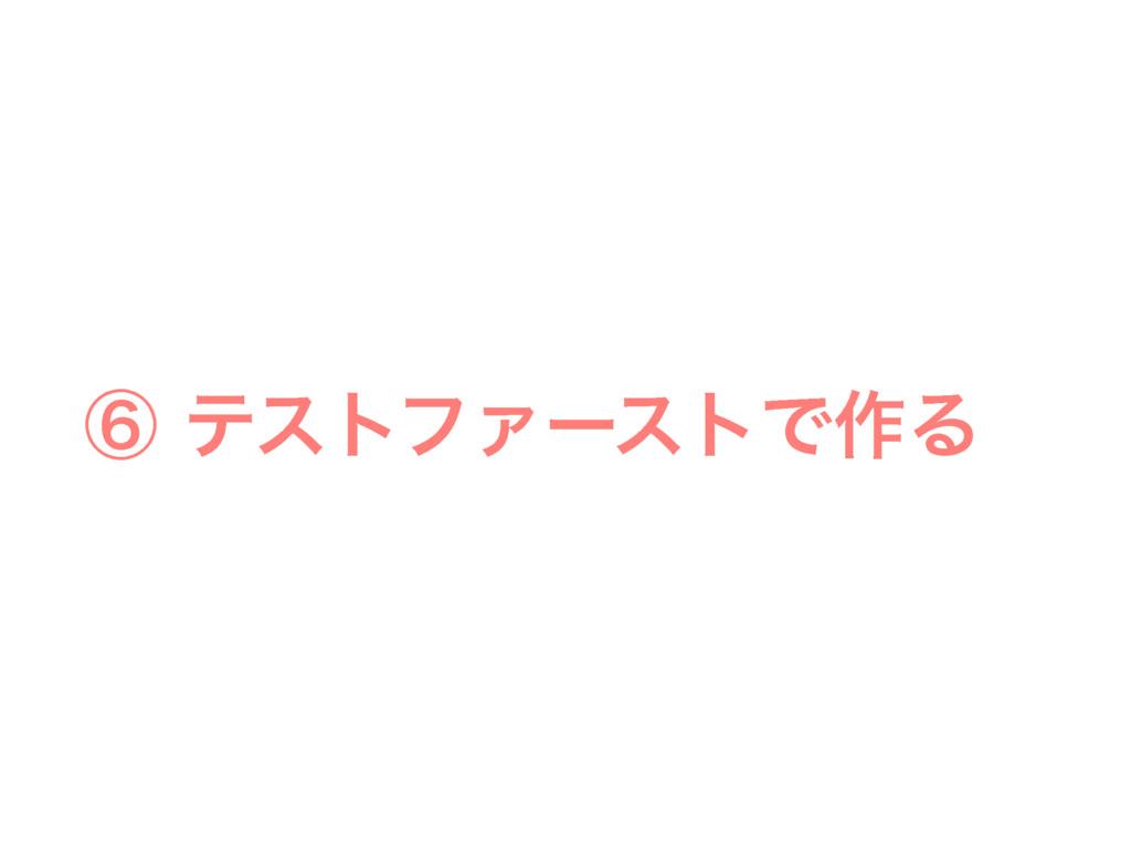 ᶈ ςετϑΝʔετͰ࡞Δ