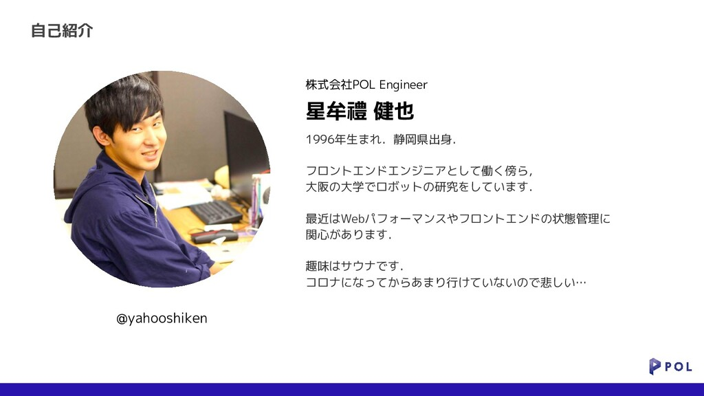 @yahooshiken 株式会社POL Engineer 星牟禮 健也 1996年生まれ.静...