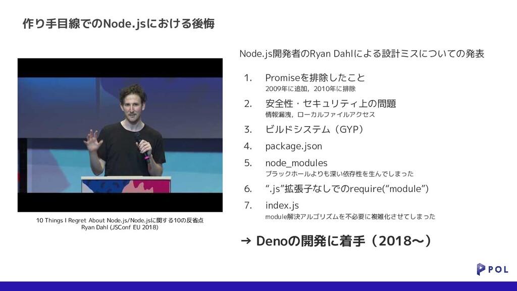 作り手目線でのNode.jsにおける後悔 Node.js開発者のRyan Dahlによる設計ミ...