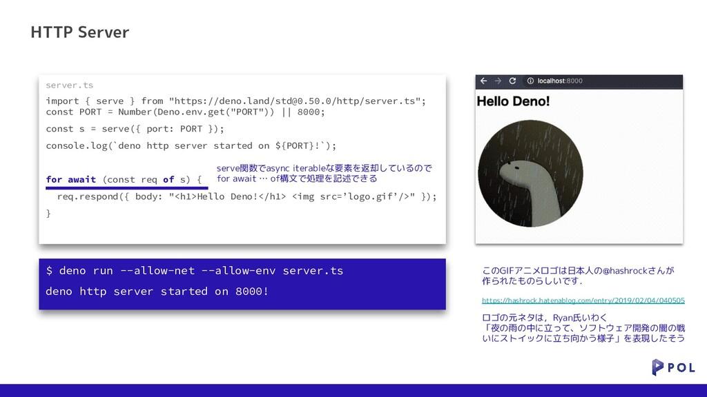 HTTP Server $ deno run --allow-net --allow-env ...