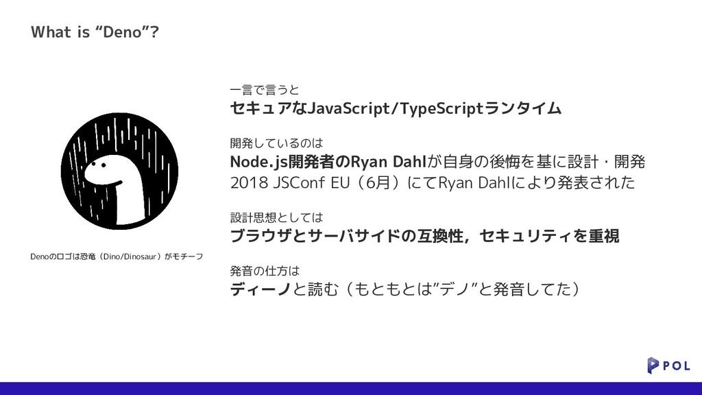 """What is """"Deno""""? 一言で言うと セキュアなJavaScript/TypeScri..."""