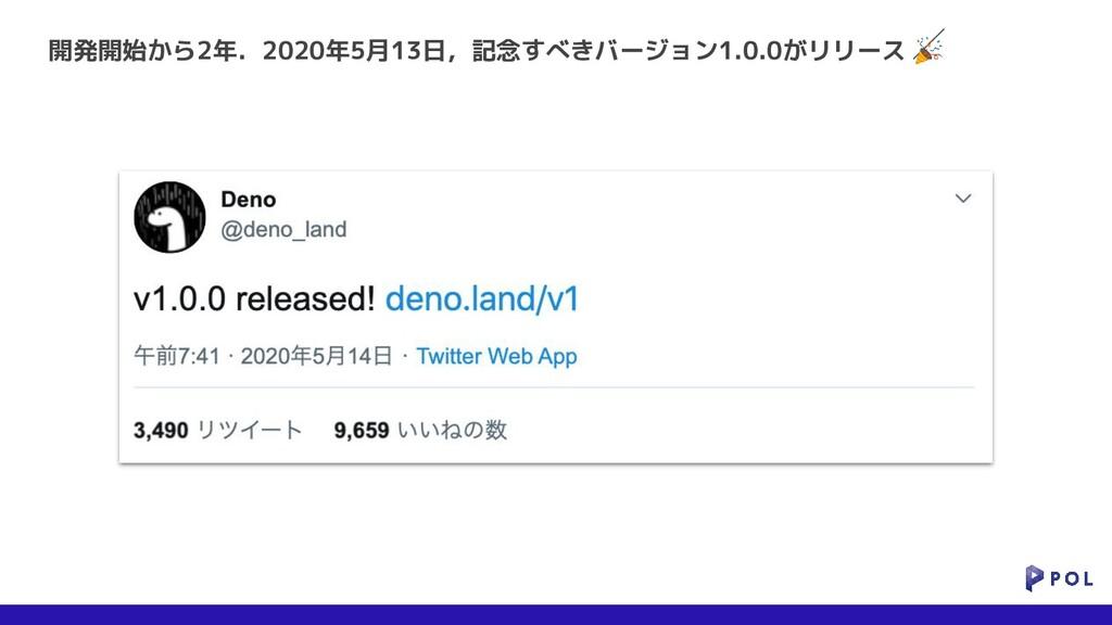 開発開始から2年.2020年5月13日,記念すべきバージョン1.0.0がリリース