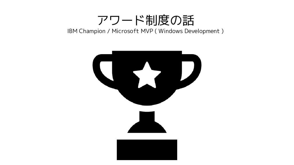 アワード制度の話 IBM Champion / Microsoft MVP ( Windows...
