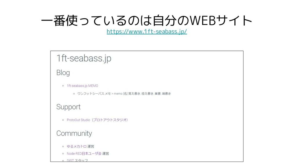 一番使っているのは自分のWEBサイト https://www.1ft-seabass.jp/