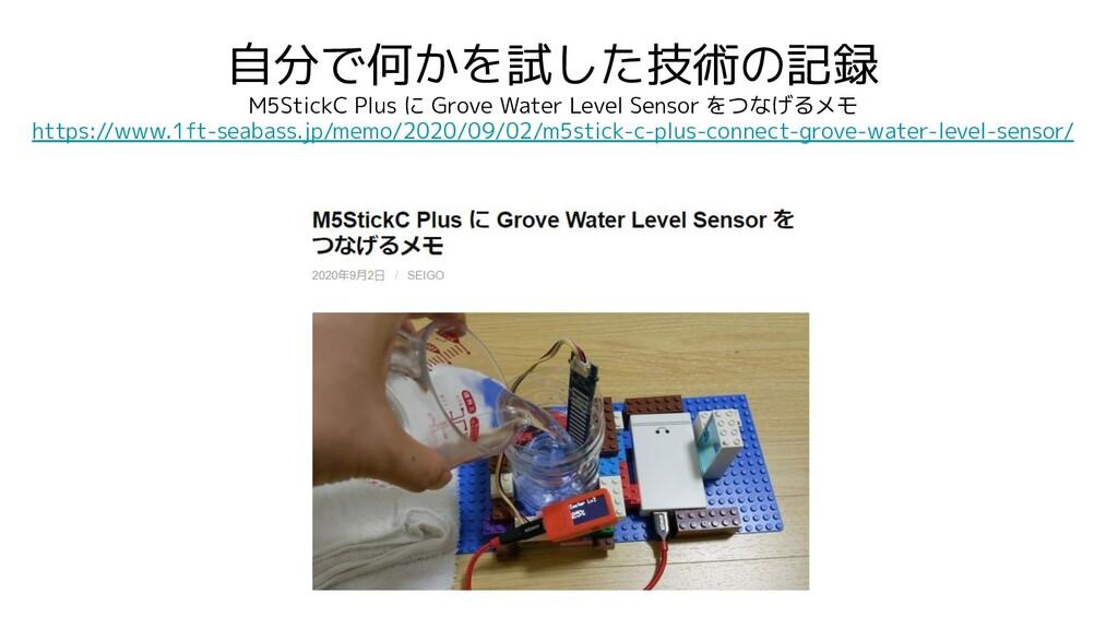 自分で何かを試した技術の記録 M5StickC Plus に Grove Water Leve...