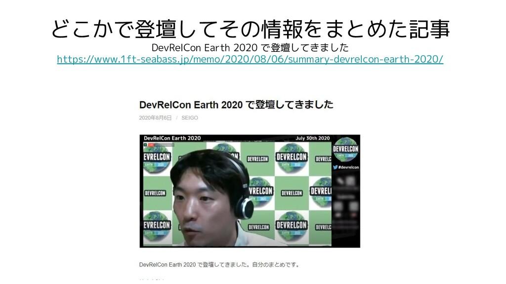 どこかで登壇してその情報をまとめた記事 DevRelCon Earth 2020 で登壇してき...