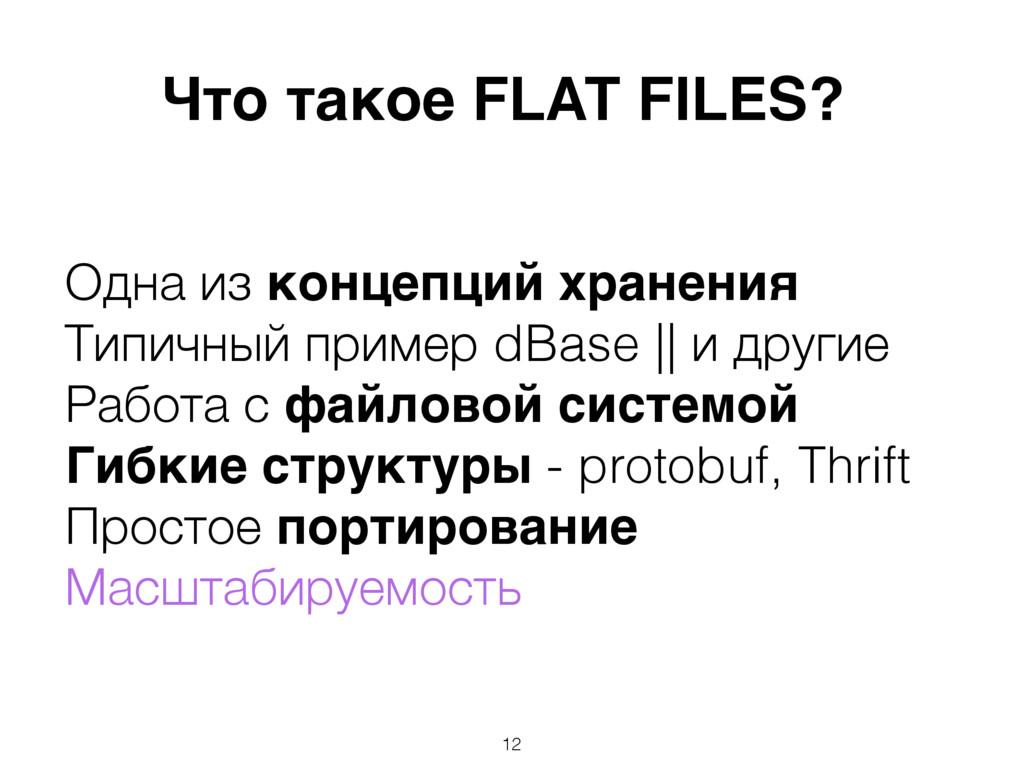 Что такое FLAT FILES? Одна из концепций хранени...