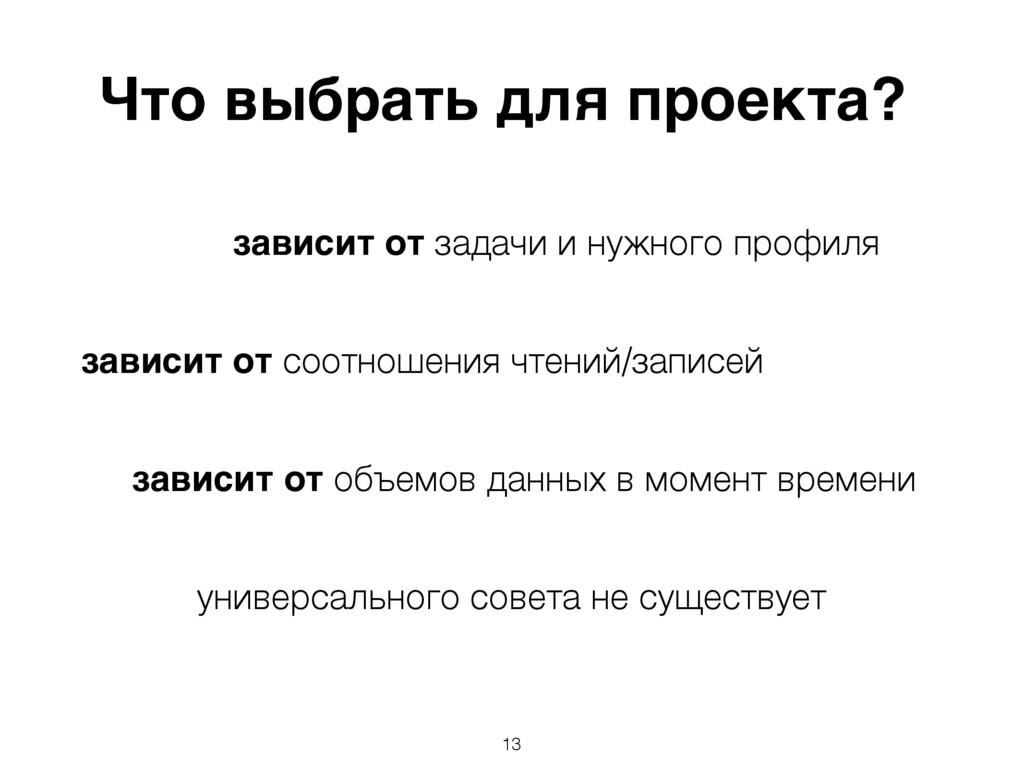 Что выбрать для проекта? 13 зависит от задачи и...