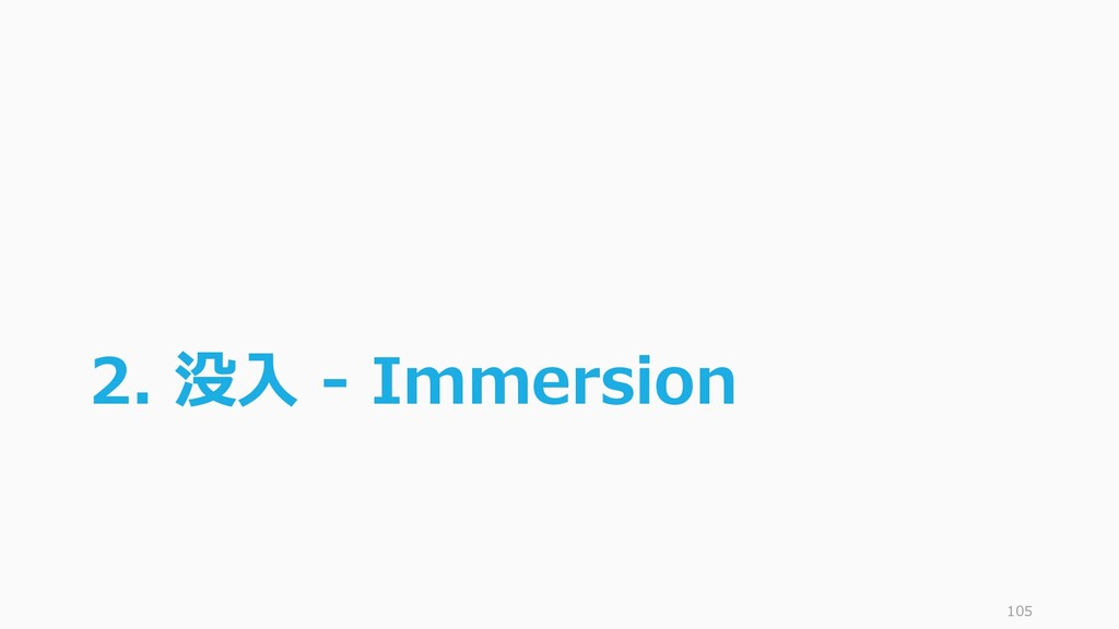 2. 没入 - Immersion 105