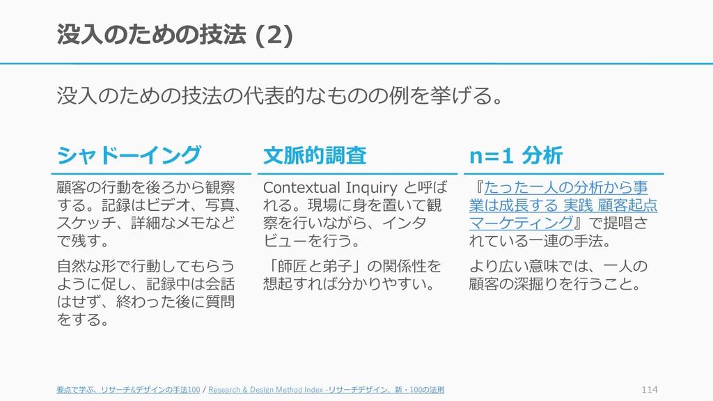 没入のための技法 (2) 没入のための技法の代表的なものの例を挙げる。 要点で学ぶ、リサーチ&...