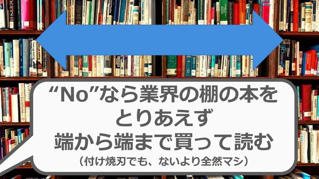 """143 """"No""""なら業界の棚の本を とりあえず 端から端まで買って読む (付け焼刃でも、ないよ..."""