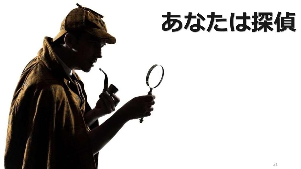 21 あなたは探偵