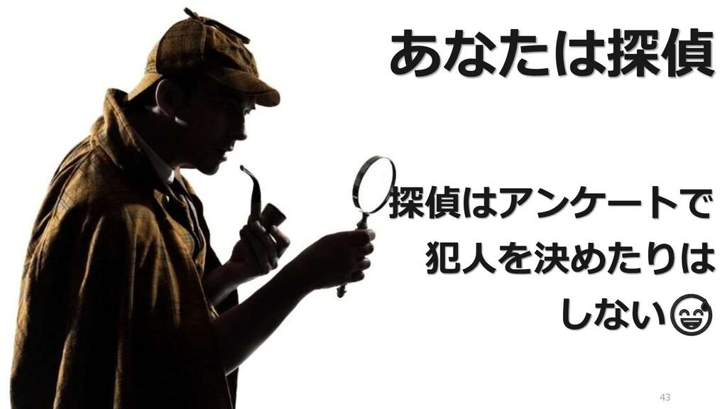 43 探偵はアンケートで 犯人を決めたりは しない😅 あなたは探偵