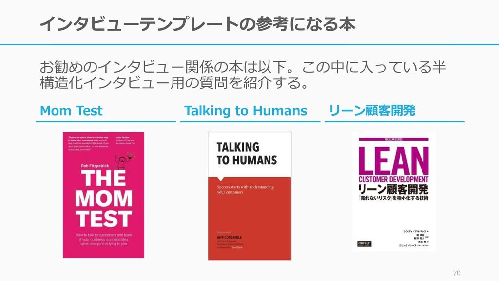 インタビューテンプレートの参考になる本 お勧めのインタビュー関係の本は以下。この中に入っている...