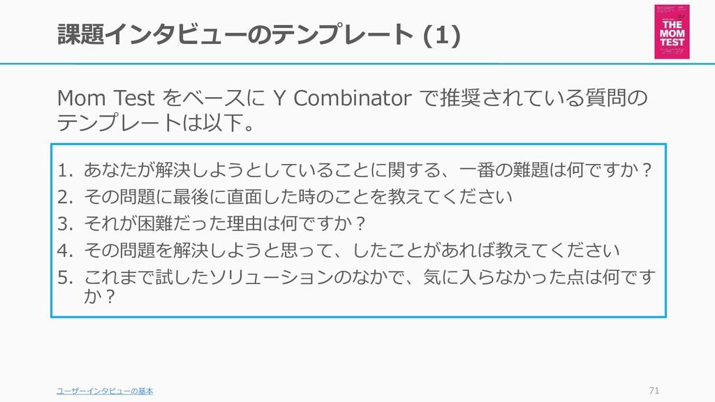 課題インタビューのテンプレート (1) Mom Test をベースに Y Combinator...