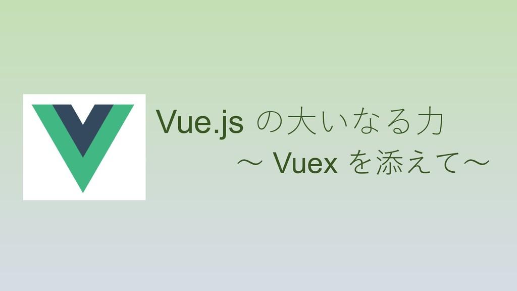 Vue.js   Vuex