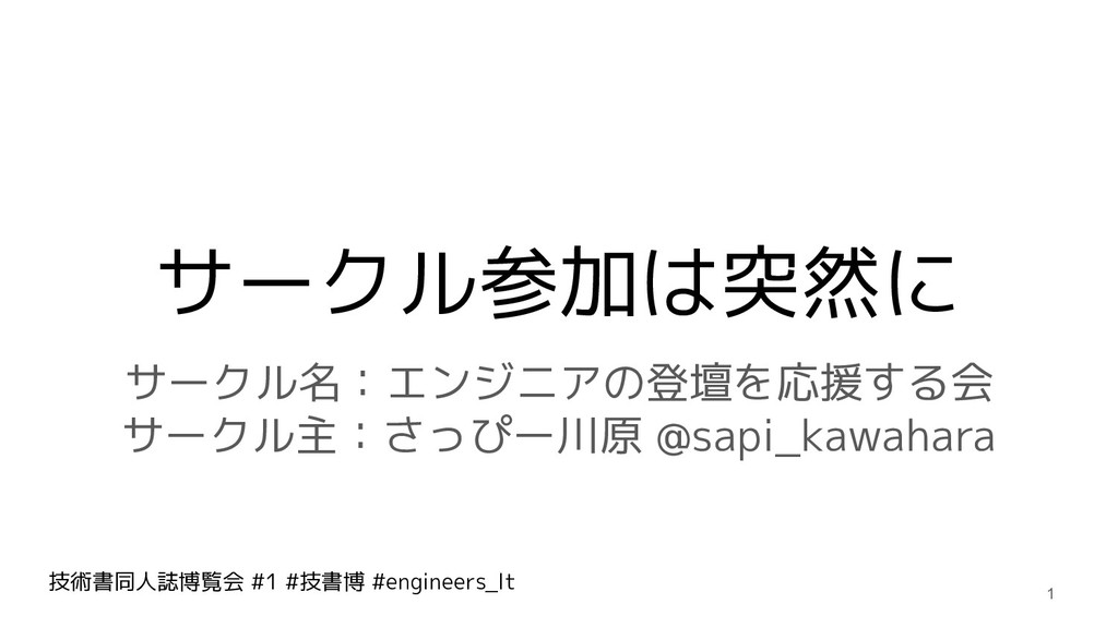 技術書同人誌博覧会 #1 #技書博 #engineers_lt サークル参加は突然に サークル...
