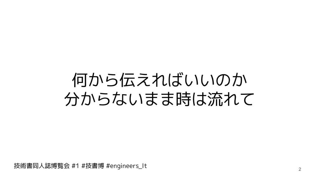 技術書同人誌博覧会 #1 #技書博 #engineers_lt 何から伝えればいいのか 分から...