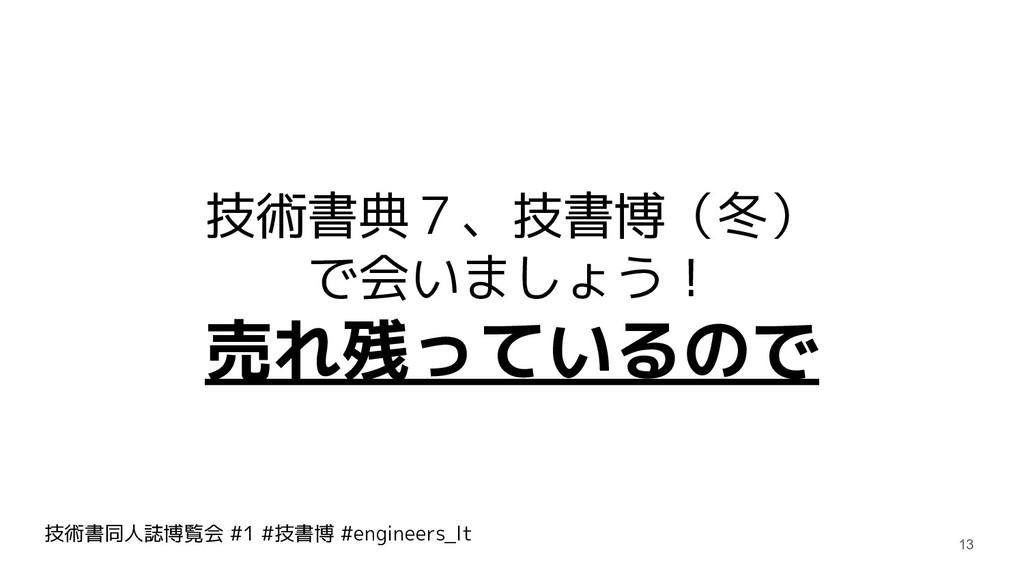 技術書同人誌博覧会 #1 #技書博 #engineers_lt 技術書典7、技書博(冬) で会...