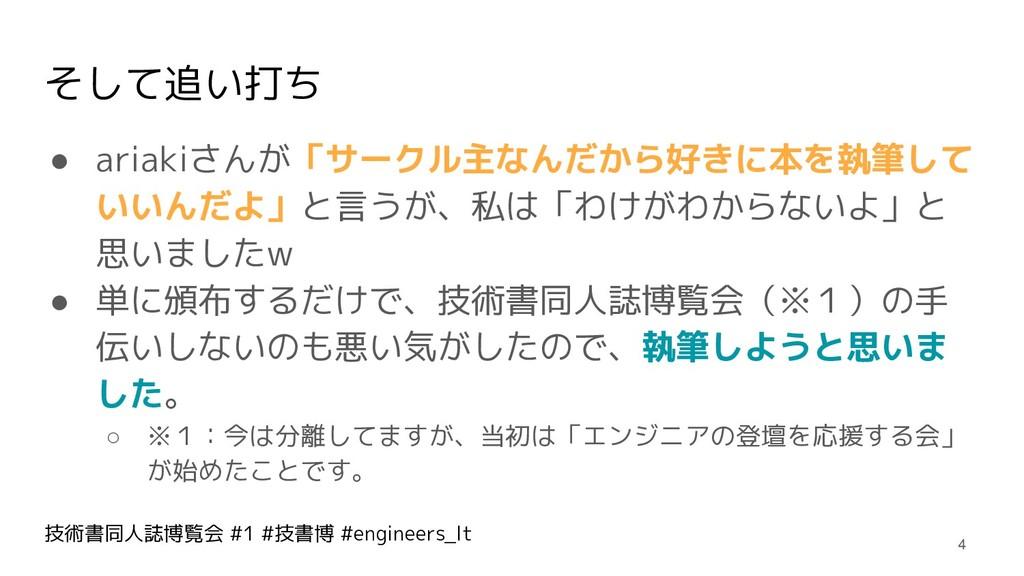 技術書同人誌博覧会 #1 #技書博 #engineers_lt そして追い打ち ● ariak...