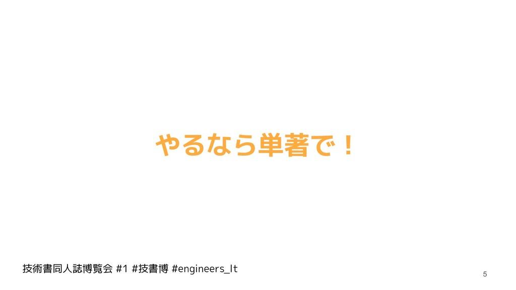 技術書同人誌博覧会 #1 #技書博 #engineers_lt やるなら単著で! 5