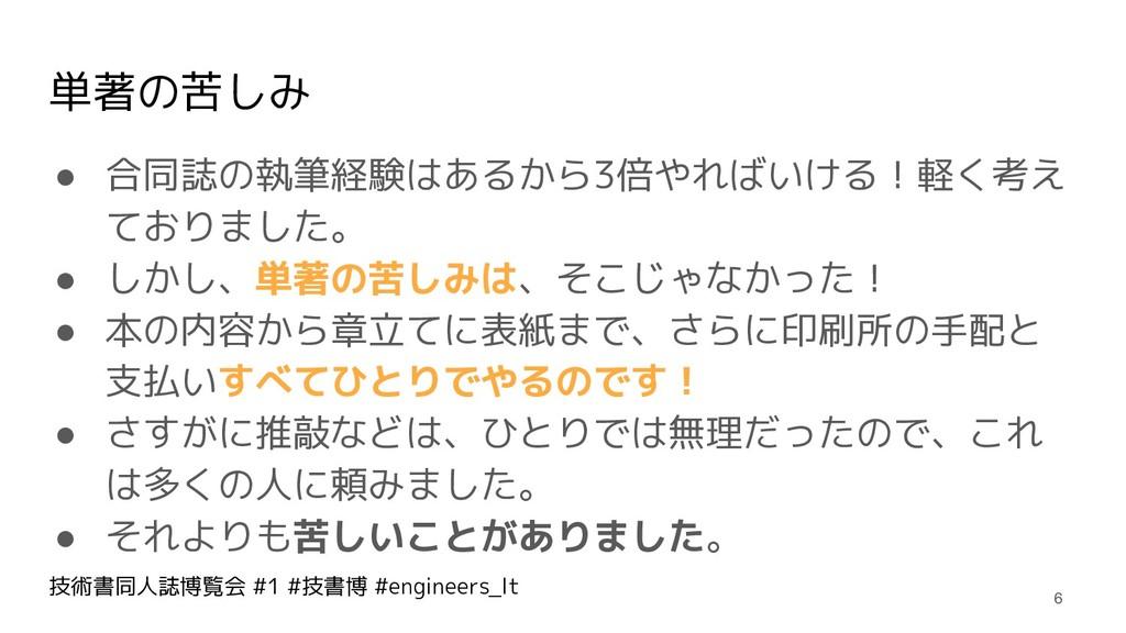 技術書同人誌博覧会 #1 #技書博 #engineers_lt 単著の苦しみ ● 合同誌の執筆...