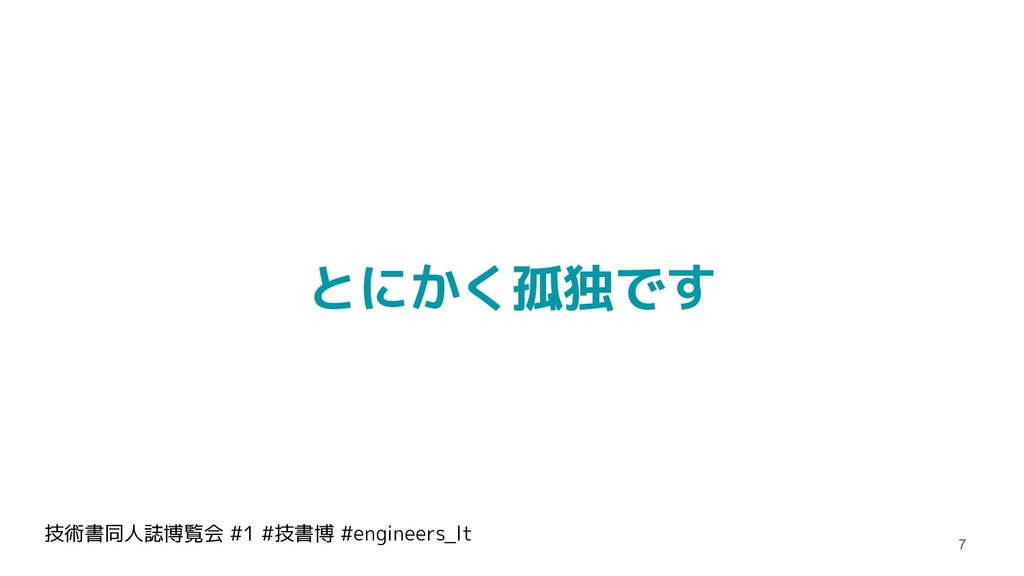 技術書同人誌博覧会 #1 #技書博 #engineers_lt とにかく孤独です 7