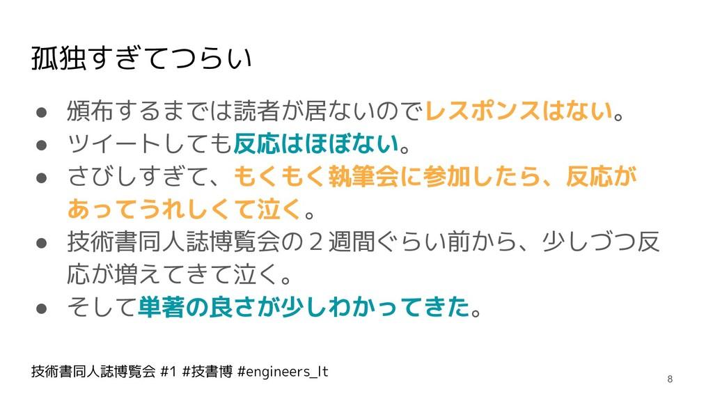 技術書同人誌博覧会 #1 #技書博 #engineers_lt 孤独すぎてつらい ● 頒布する...