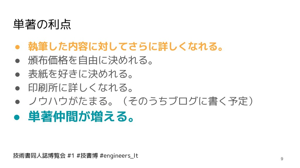 技術書同人誌博覧会 #1 #技書博 #engineers_lt 単著の利点 ● 執筆した内容に...