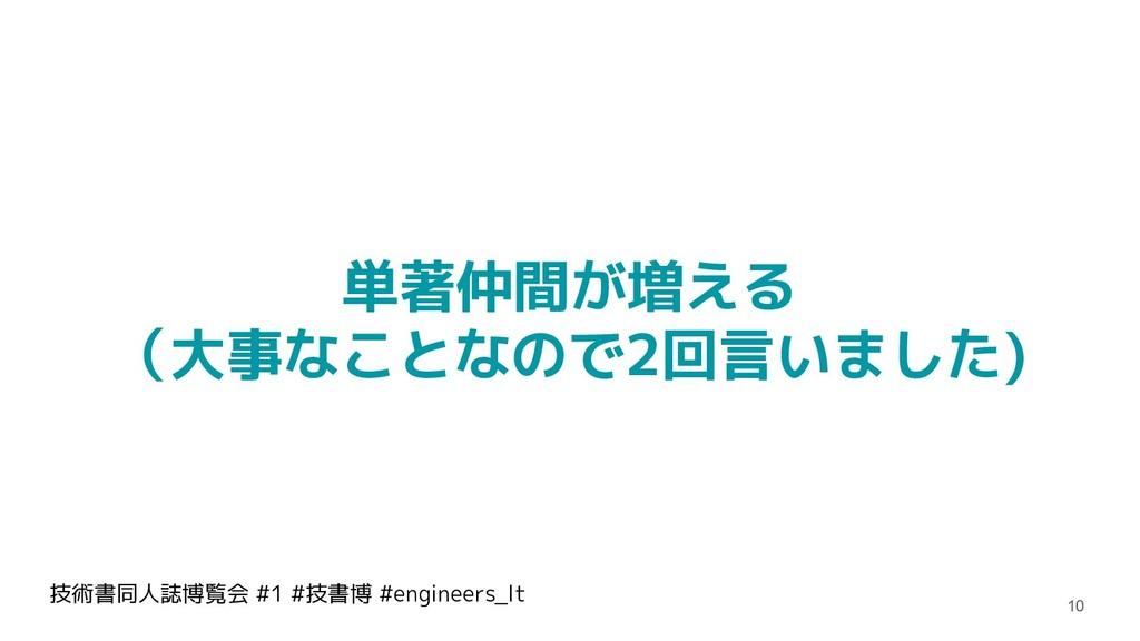 技術書同人誌博覧会 #1 #技書博 #engineers_lt 単著仲間が増える (大事なこと...