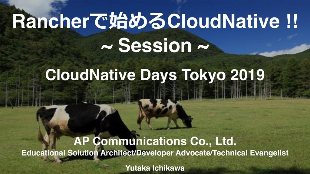 Rancherで始めるCloudNative !! ~ Session ~ AP Commun...