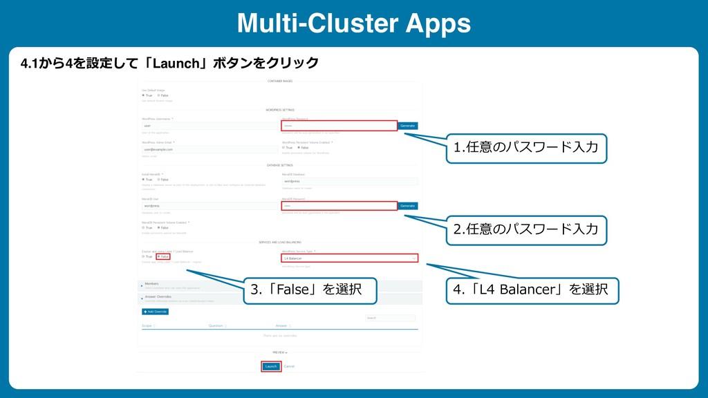 4.1から4を設定して「Launch」ボタンをクリック 1.任意のパスワード⼊⼒ 3.「Fal...
