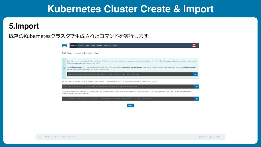 Kubernetes Cluster Create & Import 5.Import 既存の...