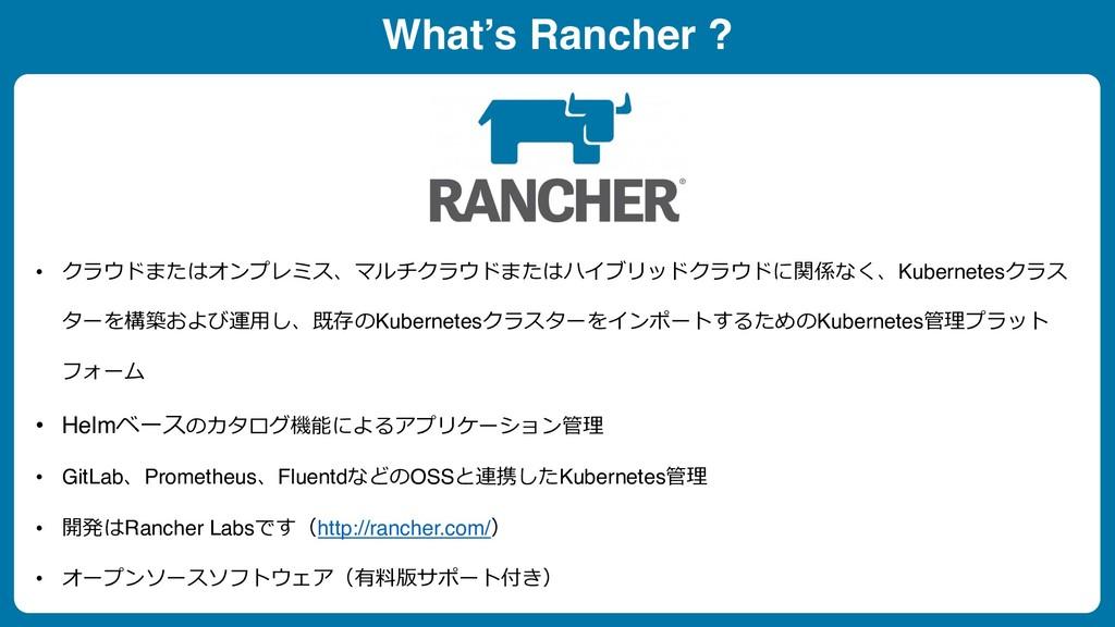 What's Rancher ? • クラウドまたはオンプレミス、マルチクラウドまたはハイブリ...