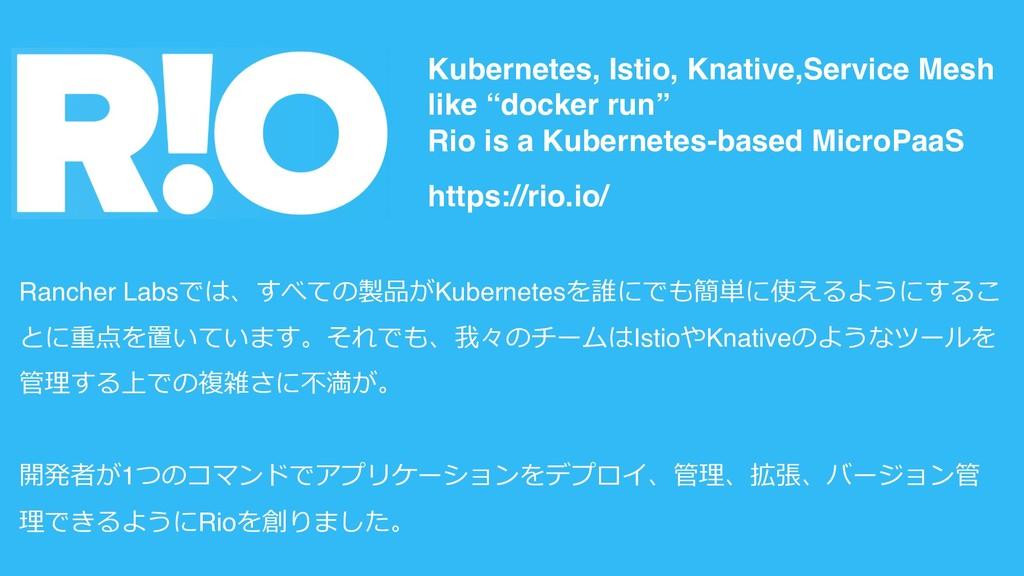 "Kubernetes, Istio, Knative,Service Mesh like ""d..."